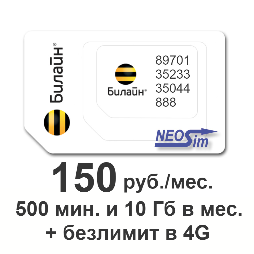 """Тариф Билайн  КЭ """" 150 руб./мес."""