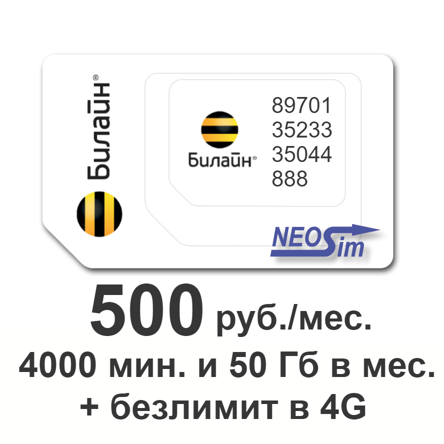 """Тариф Билайн """" КЭ"""" 500 руб./мес."""