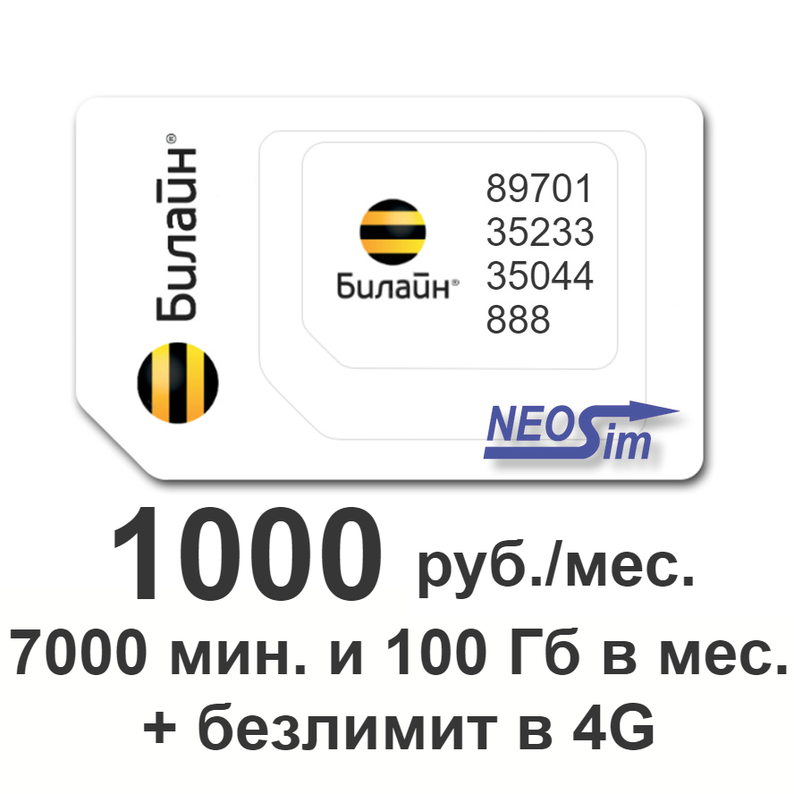 """Тариф Билайн """" КЭ """" 1000 руб./мес."""