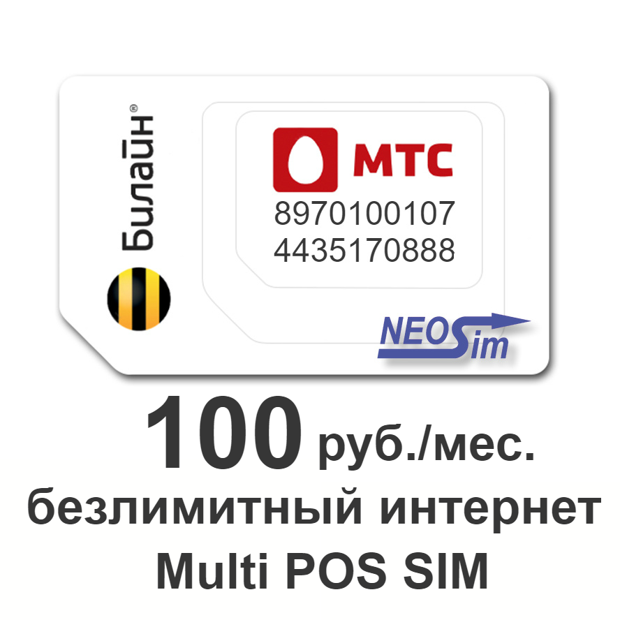 Выгодный тариф в интернет-магазине NeoSim.ru - MULTI SIM за 100 руб./мес. для POS-касс