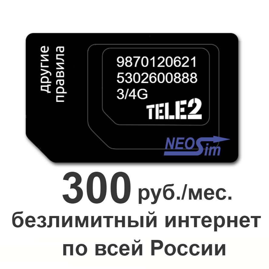Сим-карта Tele2 тариф Безлимитный интернет 300 руб./мес.