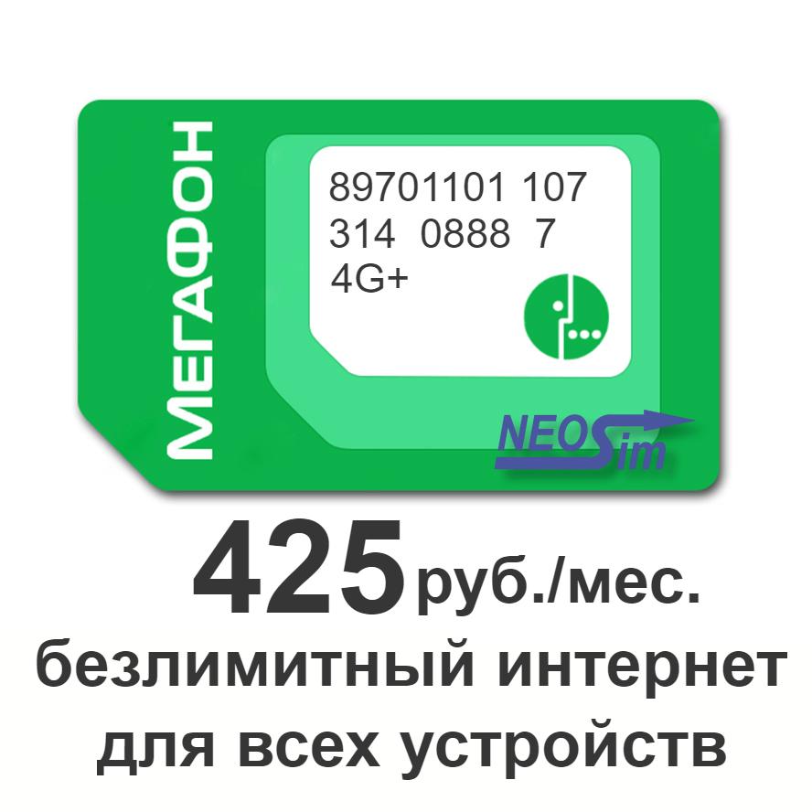 Сим-карта Мегафон безлимитный интернет 425 руб./мес.