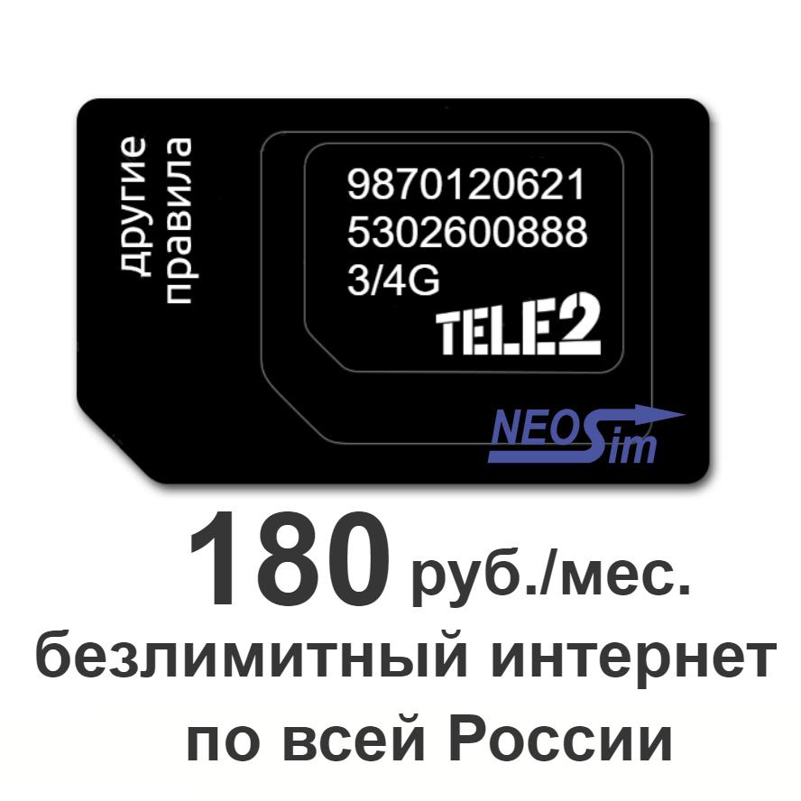 Сим-карта Tele2 тариф Безлимитный интернет 180 руб./мес.