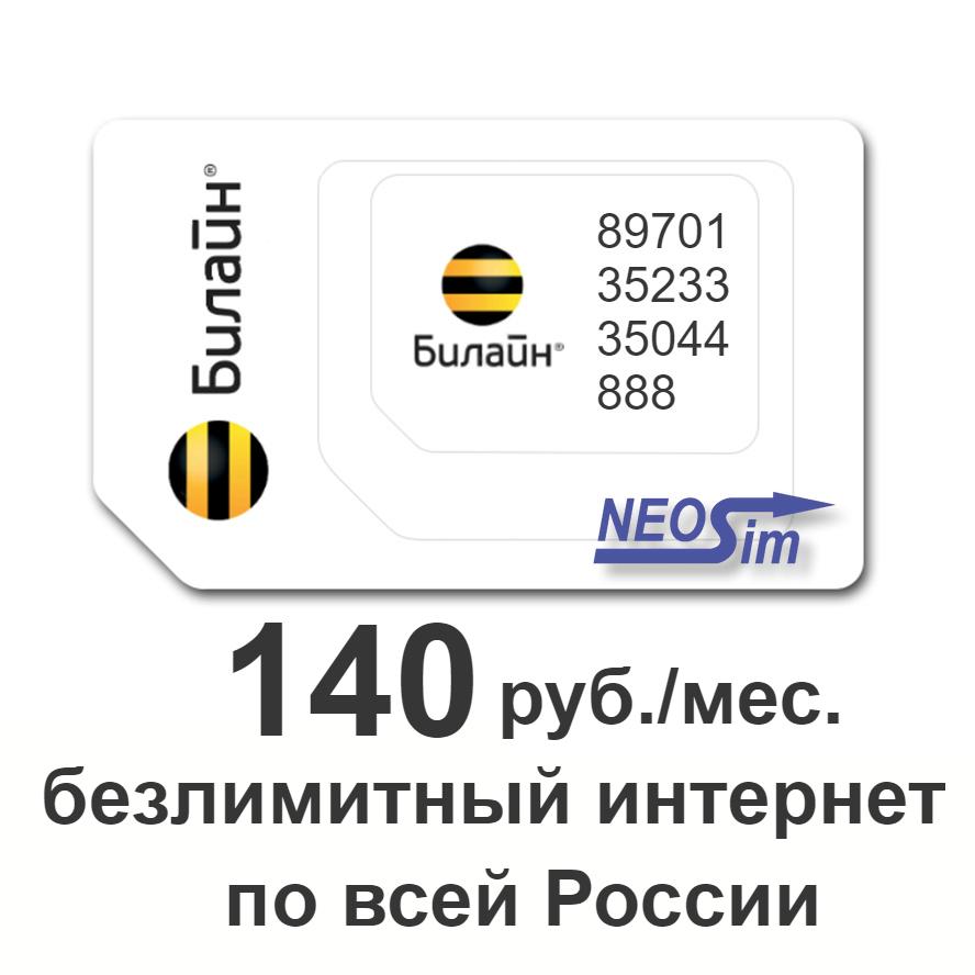 NeoSim.ru  Сим-карта Билайн безлимитный интернет за 140 руб.