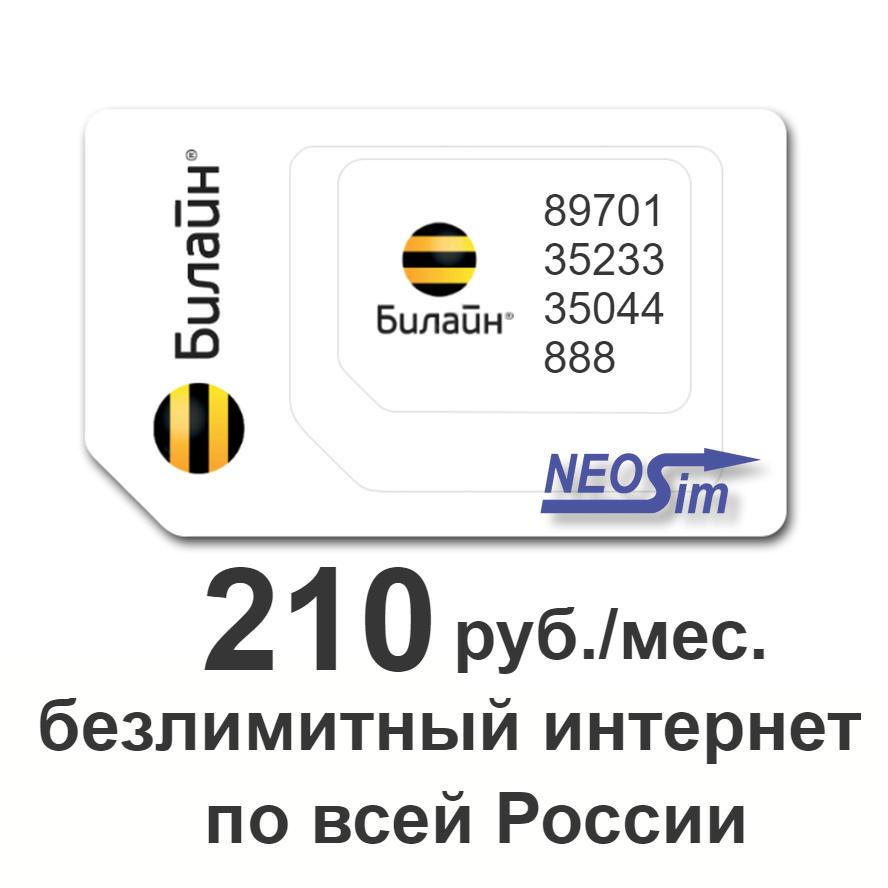NeoSim.ru Сим-карта Билайн безлимитный интернет за 210 руб.