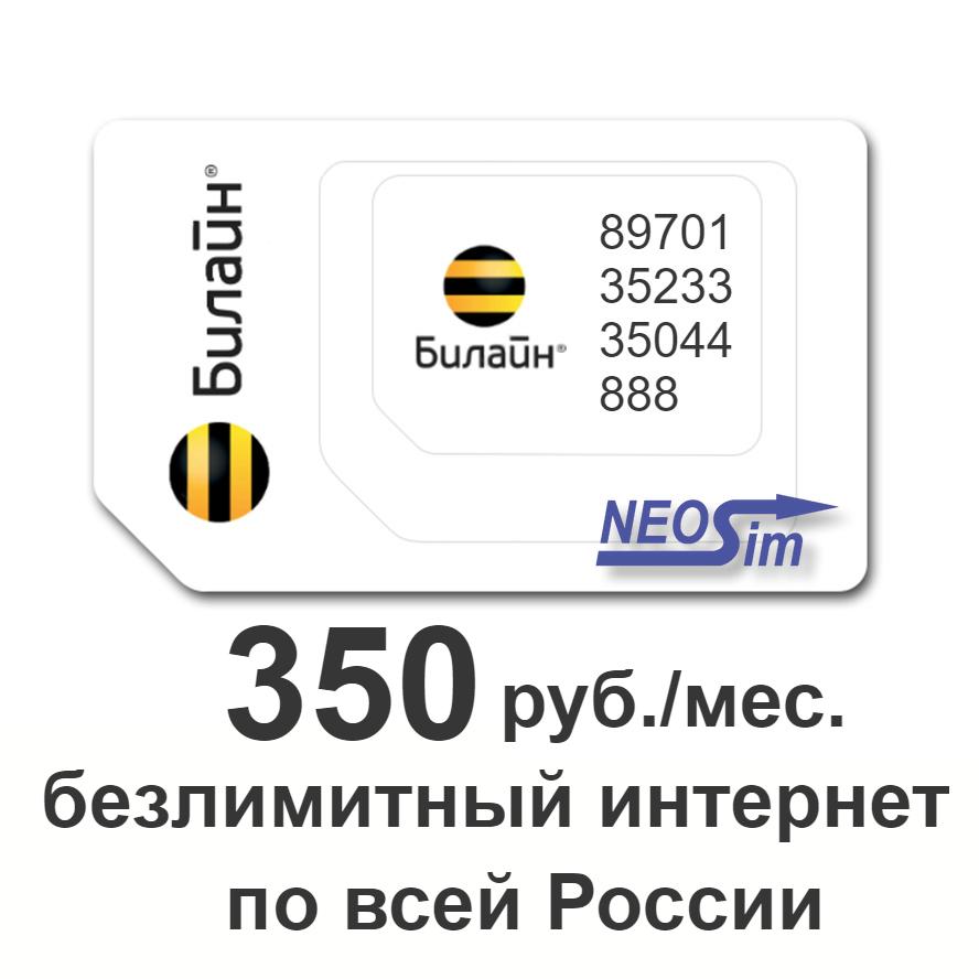 Сим-карта Билайн безлимитный интернет во всех сетях 350 руб./мес. в NeoSim.ru