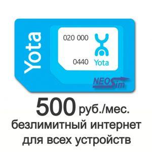 Сим-карта YOTA безлимитный интернет для всех устройств за 500 руб./мес. в NeoSim.ru