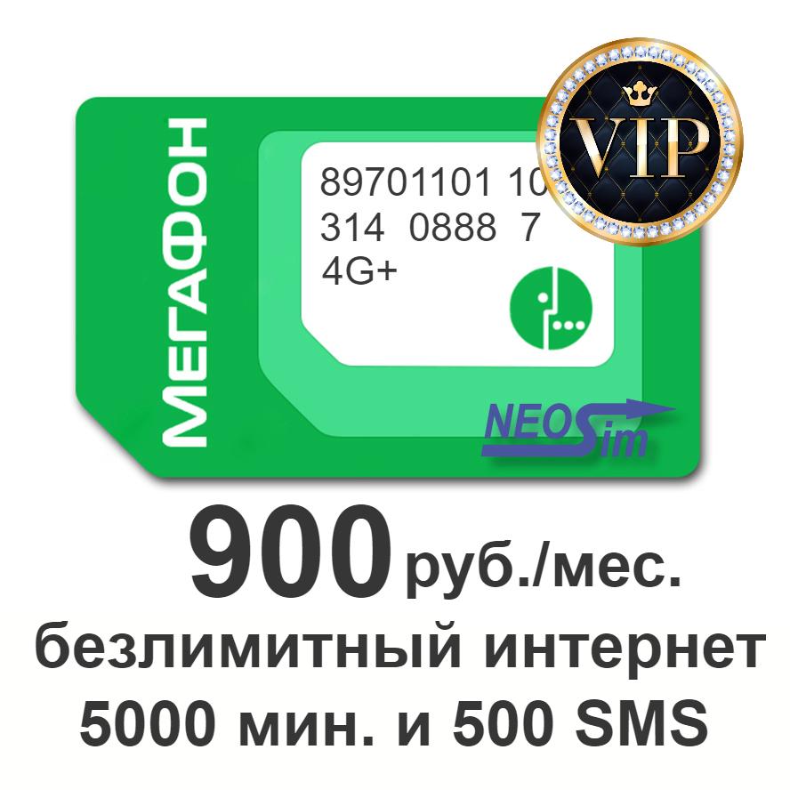 Тариф Мегафон Фортуна VIP UNLIM 900 руб./мес. Подключить тариф Fortuna VIP UNLIM 900 в интернет-магазине NeaSim.ru