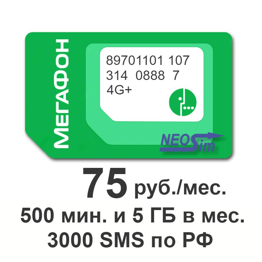 Купить Тариф Мегафон МЕГА-ЭКОНОМ (МЭк) 75 руб./мес. в NeoSim.ru