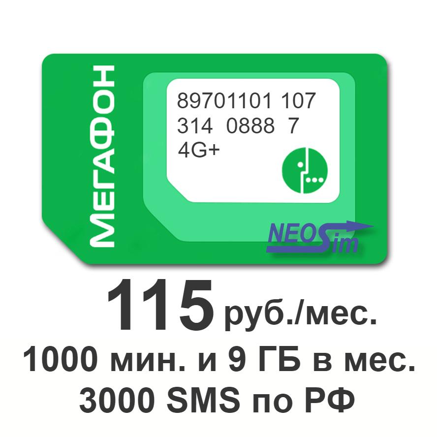 Купить тариф Мегафон МЕГА-ЭКОНОМ (МЭк) 115 руб./мес. в NeoSim.ru