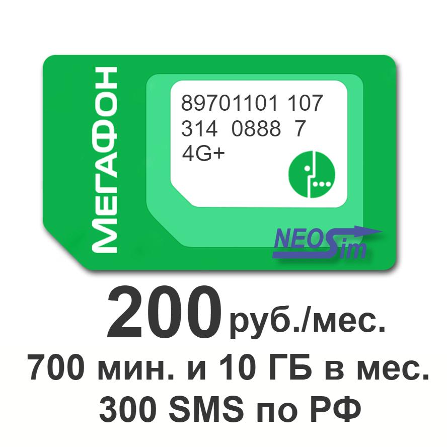 Купить тариф Мегафон Фортуна Лайк 200 руб./мес. в NeoSim.ru арт.413