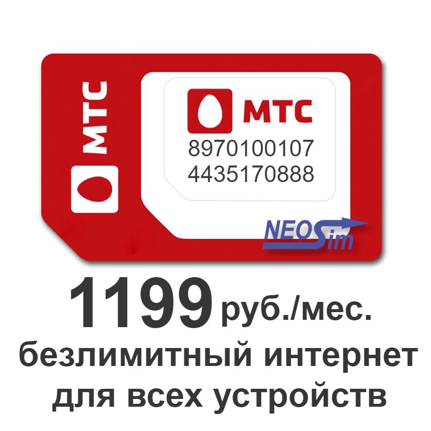 Купить в интернет-магазине NeoSim.ru. безлимитный интернет МТС для всех устройств за 1199 руб./мес.