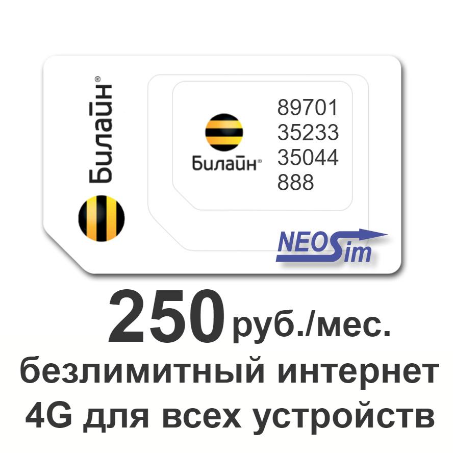 Купить сим-карту Билайн безлимитный 4G интернет за 250 руб./мес.  для всех устройств в интернет-магазине NeoSim.ru