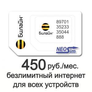 Купить сим-карту Билайн безлимитный интернет во всех сетях за 450 руб./мес. в NeoSim.ru