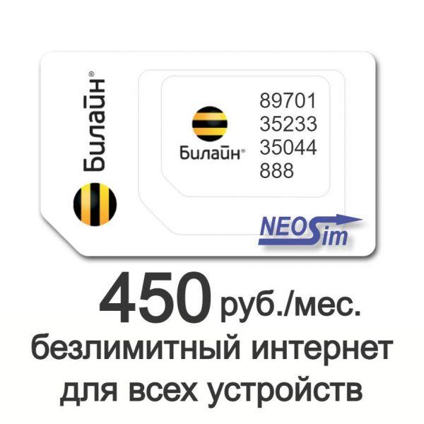 Сим-карта Билайн безлимитный интернет за 450 руб./мес. для всех устройств