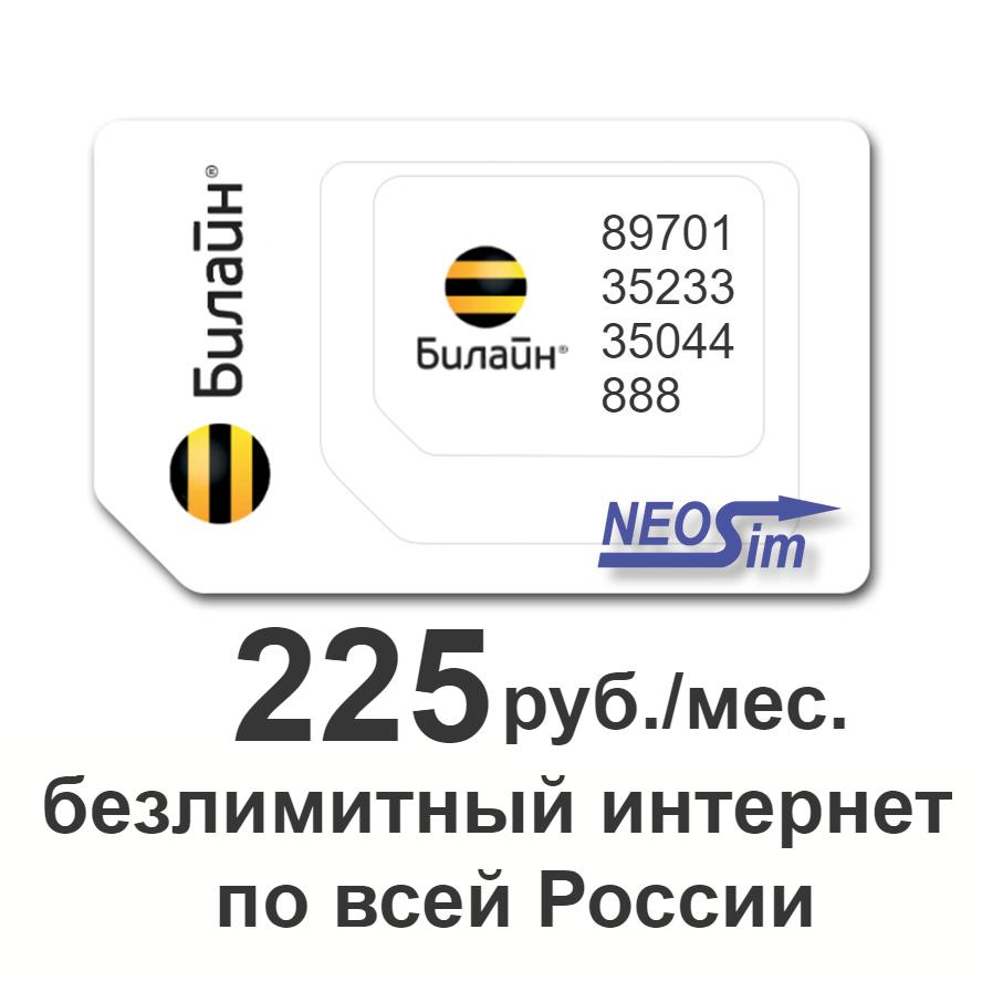 Купить сим-карту Билайн - Безлимитный интернет за 225 руб./мес. в интернет-магазин NeoSim.ruе