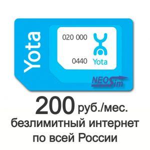 Купить сим-карту YOTA - Безлимитный интернет 200 руб./мес. в интернет-магазине NeoSim.ru