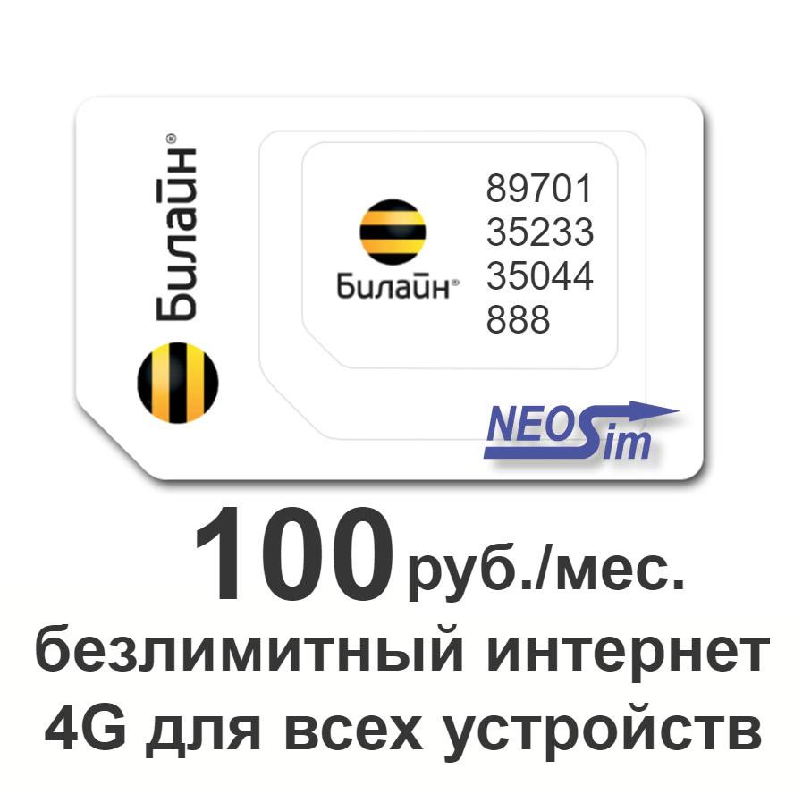 Купить сим-карту Билайн - Безлимитный 4G интернет за 100 руб./мес.  для всех устройств в интернет-магазине NeoSim.ru