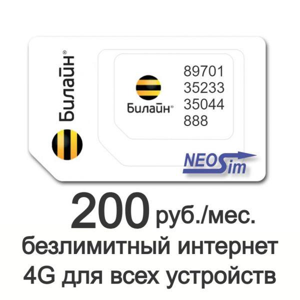 Купить сим-карту Билайн - Безлимитный 4G интернет за 200 руб./мес.  для всех устройств в интернет-магазине NeoSim.ru