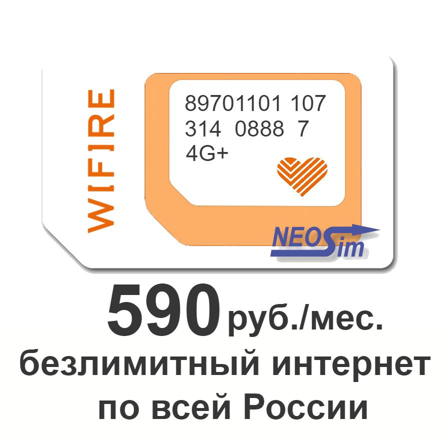 Купить сим-карту WiFire - Безлимитный интернет 590 руб./мес. в интернет-магазине NeoSim.ru