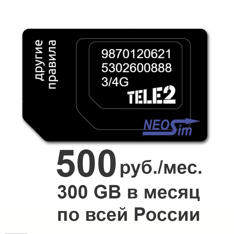 Купить сим-карту ТЕЛЕ2 интернет 300 ГБ за 500 руб./мес. в интернет-магазине NeoSim.ru