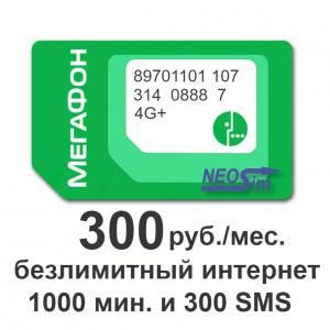 Купить тариф Мегафон Фортуна  Анлим BEST 300 руб./мес. в NeoSim.ru арт.451