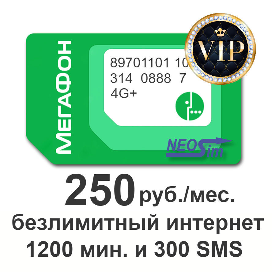Купить тариф Мегафон Управленец Фортуна Анлим  VIP 250 руб./мес. в NeoSim.ru арт.456