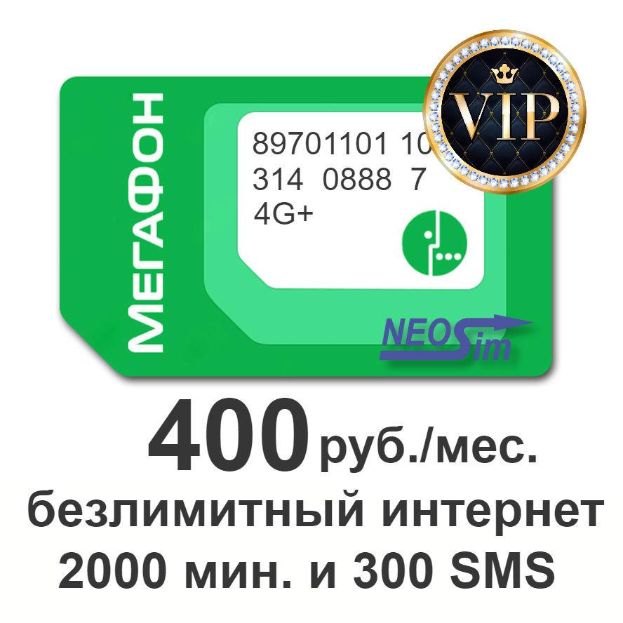 Купить тариф Мегафон Управленец Фортуна Анлим  VIP 400 руб./мес. в NeoSim.ru арт.457