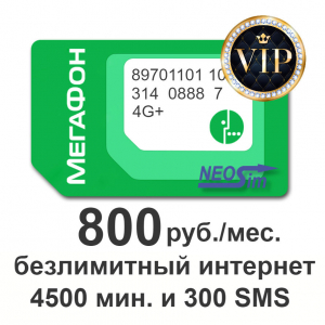 Купить тариф Мегафон Управленец Фортуна Анлим  VIP 800 руб./мес. в NeoSim.ru арт.458