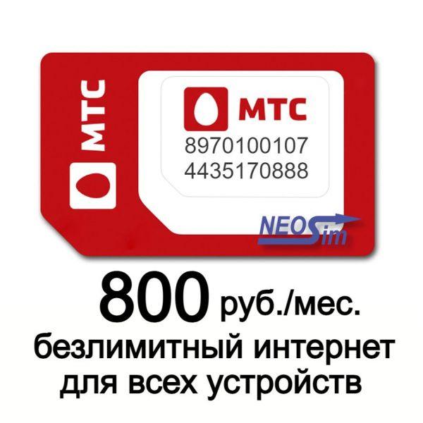 Купить в интернет-магазине NeoSim.ru. безлимитный интернет МТС для всех устройств за 800 руб./мес.