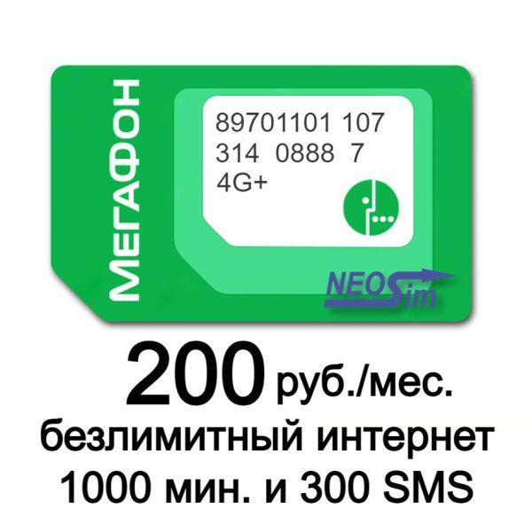 Купить тариф Мегафон Фортуна MEGA UNLIM 200 руб./мес. в NeoSim.ru арт.482