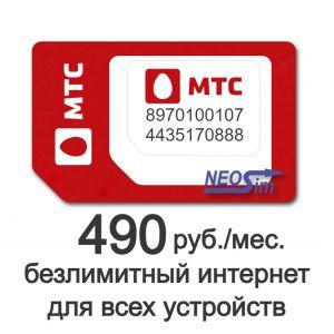 Купить в интернет-магазине NeoSim.ru. безлимитный интернет МТС для всех устройств за 490 руб./мес.