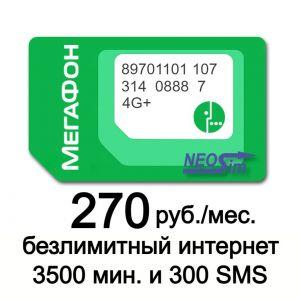 Купить секретный тариф Мегафон Фотон или Приват за 270 руб./мес. в NeoSim.ru арт.499