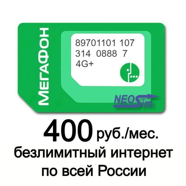Сим-карта Мегафон - Безлимитный интернет РФ 400