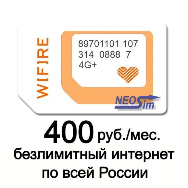 Купить спец тариф WiFire - МегаФонбезлимитный интернет за 400 руб./мес. в интернет-магазине NeoSim.ru арт.496