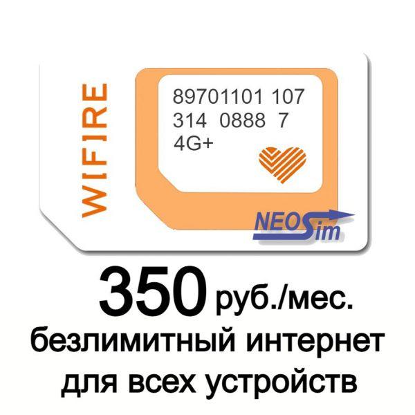 Купить спец тариф WiFire - МегаФонбезлимитный интернет за 350 руб./мес. в интернет-магазине NeoSim.ru арт.495