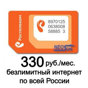 Сим-карта Ростелеком тариф безлимитный интернет 330 руб./мес.