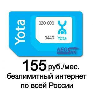 Купить сим-карту YOTA - Безлимитный интернет 155 руб./мес. в интернет-магазине NeoSim.ru