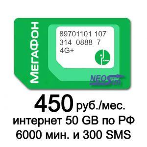 Купить секретный тариф Мегафон Резонанс или Приват за 450 руб./мес. в NeoSim.ru арт. 517