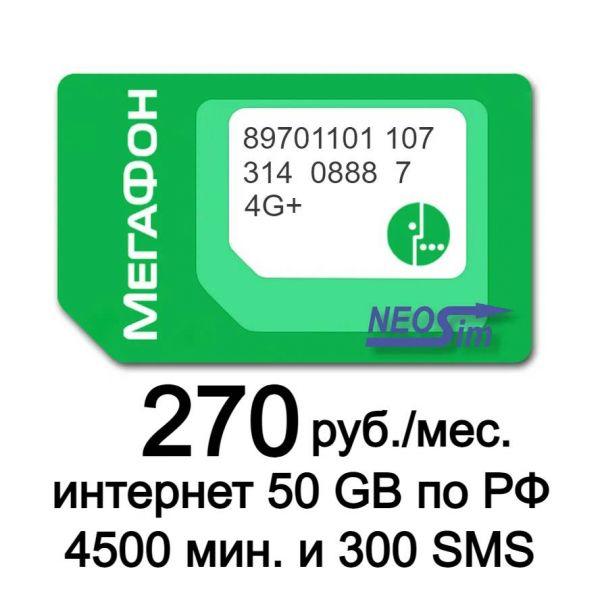 Купить секретный тариф Мегафон Резонанс или Приват за 270 руб./мес. в NeoSim.ru арт. 516