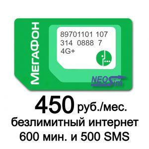 Купить спец тариф Мегафон - Мега Бизнес 450 руб./мес. в интернет-магазине NeoSim.ru арт.492