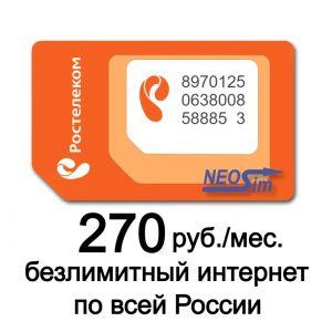 Сим-карта Ростелеком тариф безлимитный интернет 270 руб./мес.