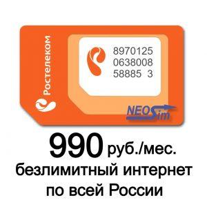 Сим-карта Ростелеком тариф безлимитный интернет 990 руб./мес.
