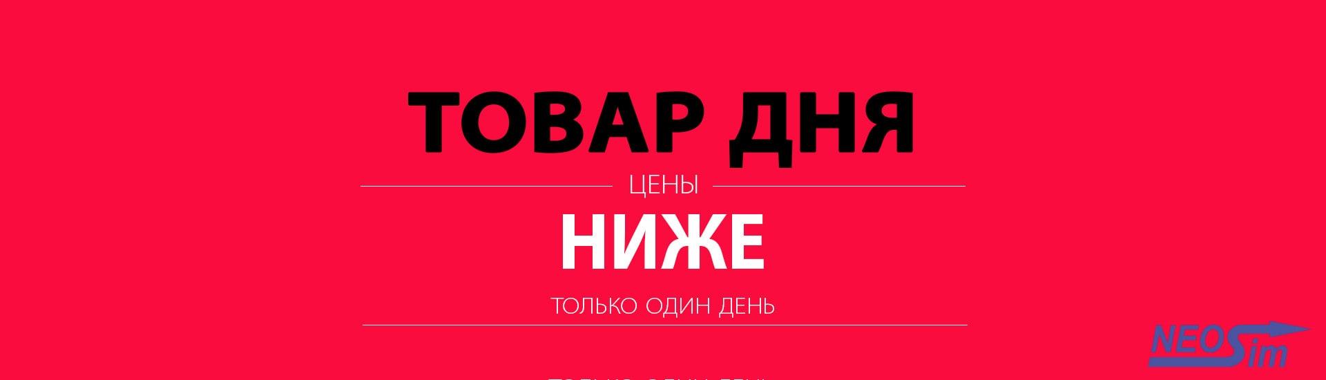 Товар дня в магазине NeoSim.ru новые скидки каждый день