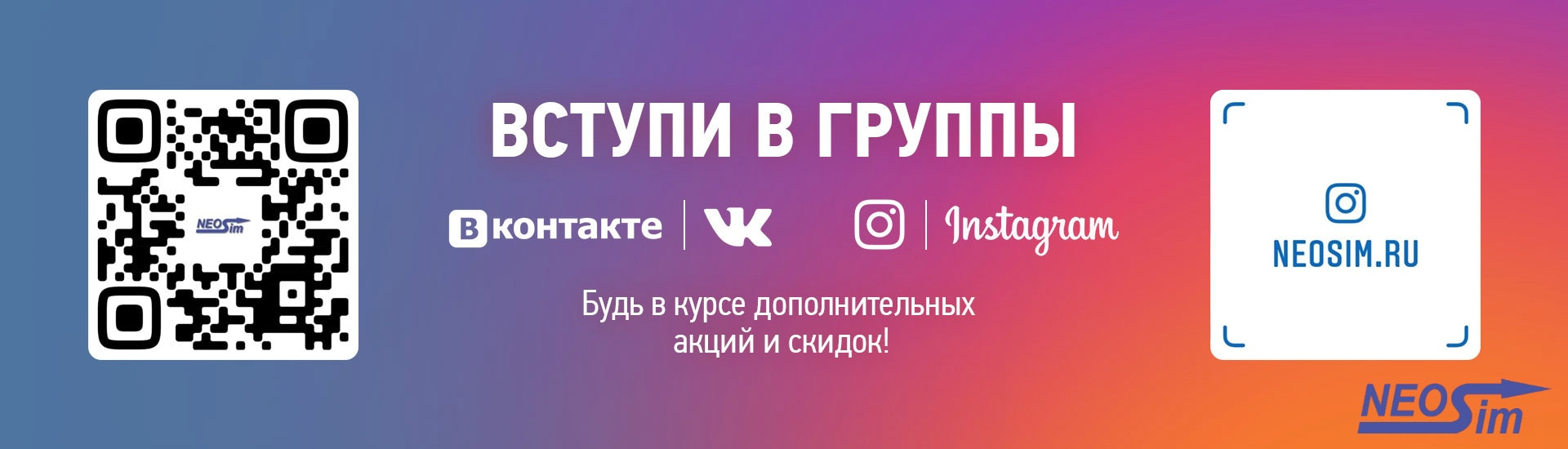 Официальные группы VK.com и Instagramm сайта NeoSim.ru