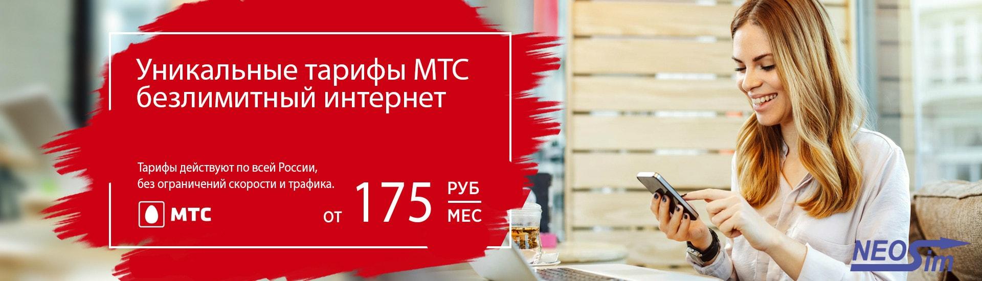 Уникальные тарифы от MTS с супер низкой ценой в месяц