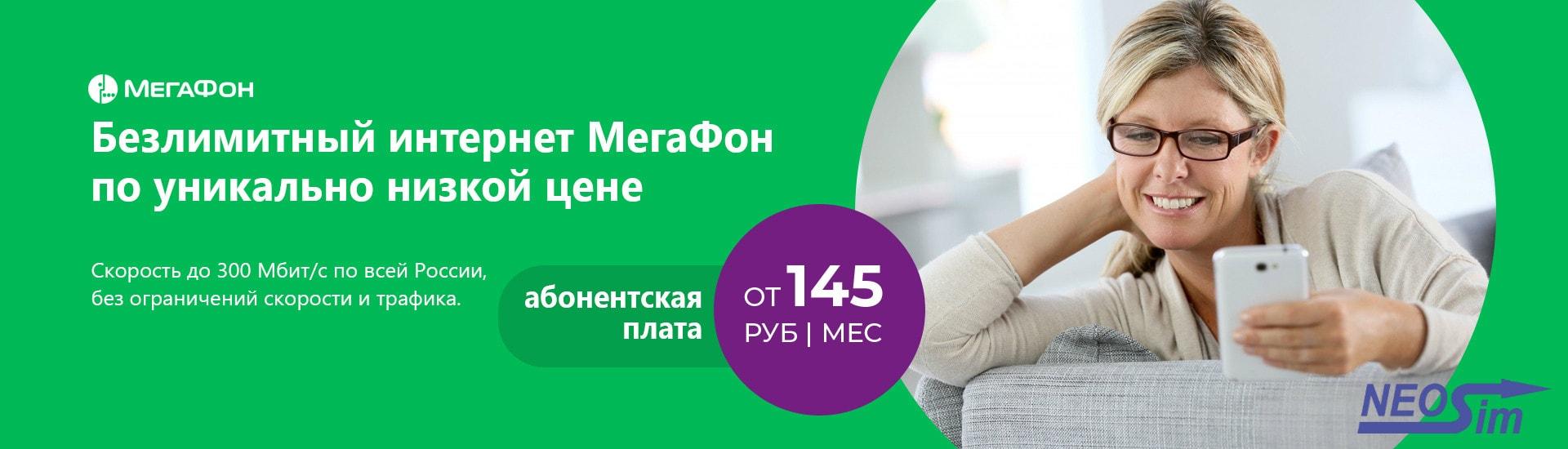 Уникальные тарифы от Мегафон, абонентская плата от 145 рублей в месяц