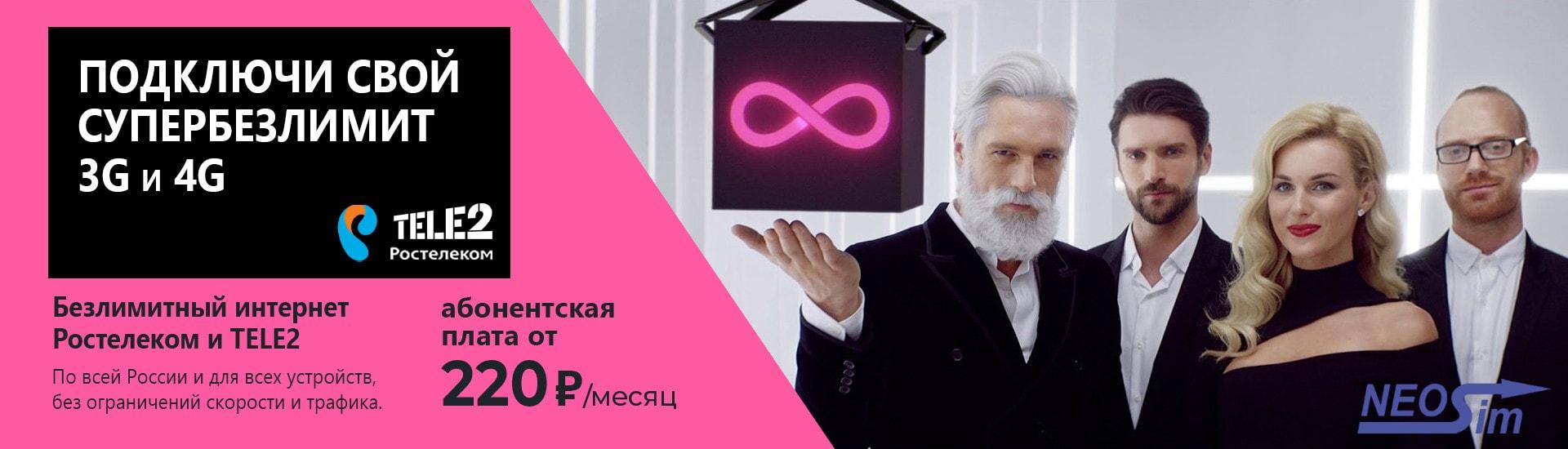 Купить Уникальные тарифы от Rostelecom и TELE2